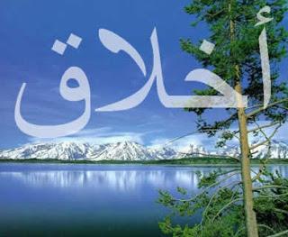 akhlaq w